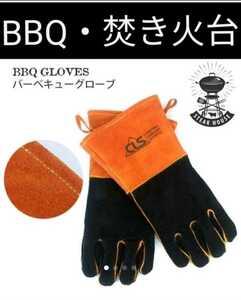 バーベキューグローブ 耐熱 手袋 キャンプ 牛革 BBQ フェス濃いオレンジ色外に出にくい昨今ですが、これからのキャン