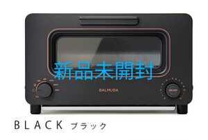 【新品未開封】バルミューダ トースター KO5A-BK