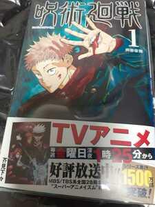 呪術廻戦 ジャンプ コミックス 1巻 新品未開封 虎杖悠仁 入手困難