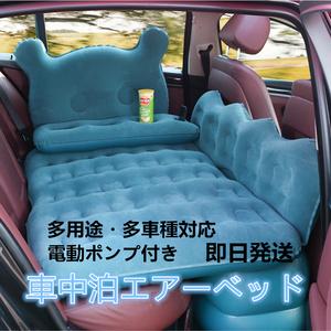 【即日発送】車中泊エアーベッド 多用途・多車種対応 電動ポンプ付き