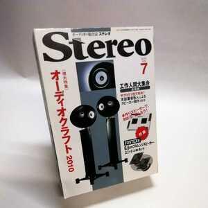 STEREO 2010年7月号 フォステクス製スピーカー制作キット 未開封
