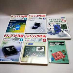 トランジスタ技術 付録付きのみ6冊 セット