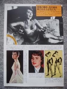 ハリウッドスター 女優編 切り抜き(縦28・4cm、横20・3cm) ナタリー・ウッド、オードリーヘップバーン、I・バーグマン