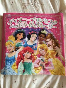 絵本 えほん ディズニー プリンセス ストーリーブック 目次前ページに破れあり 他は美品 送料込み