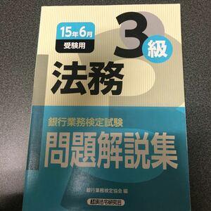 銀行業務検定試験問題解説集法務3級 15年6月受験用