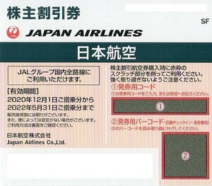 日本航空 JAL 株主優待券 (有効期間 ~2022年5月31日搭乗分) 1枚 ☆ 送料無料 ☆