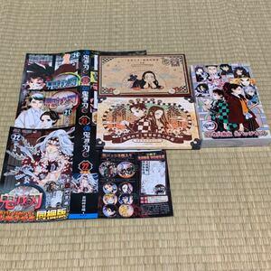 鬼滅の刃 22巻同梱缶バッジ 21巻特装版シール 20巻ポストカード