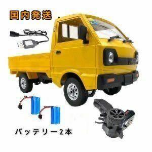 ★国内即納★バッテリー2本 黄色 イエロー WPL D12 ラジコンカー 軽トラック RC 1/10 2.4G 2WD RTR ドリフト スズキ キャリー SUZUKI CARRY
