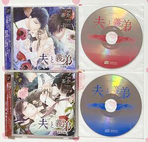 夫と義弟 夫愛編 + 義弟愛編 + アニメイト + ステラワース 同時購入特典 CD付 4枚セット /茶介