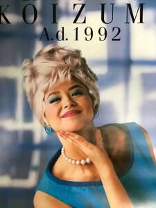 小泉今日子 カレンダー1992年 ポスター B2サイズ