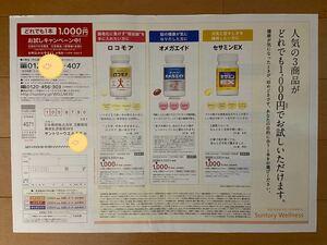 オメガエイド ロコモア セサミンEX 定価6000円→1000円→申込用紙1枚 サントリーサプリメント 健康食品