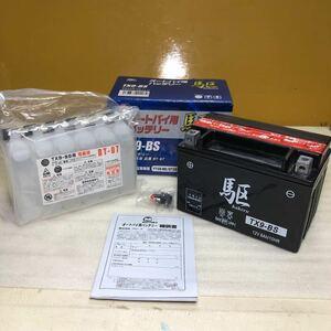 バイクバッテリー ブロード(駆)製 TX9-BS