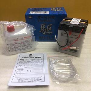 バイクバッテリー ブロード(駆)製 BB2.5L-C