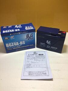 バイクバッテリー ブロード(駆)製 BGZ4A-BS