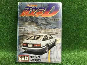 『トミカ』頭文字D[公道最速伝説] コミックトミカ EX 未開封・新品 箱ダメージあり