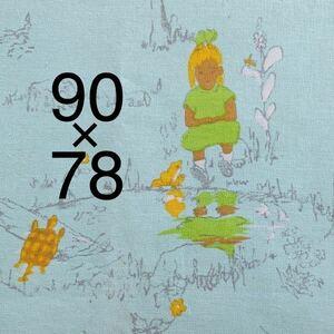 はぎれ 90×78 傑作絵本 私と遊んで 子供柄 デットストック 布 リメイク アンティーク ハンドメイド 生地 昭和レトロ コレクター イラスト