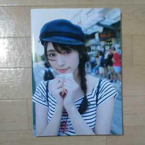 送料無料 欅坂46(櫻坂46) 渡辺梨加1st写真集「饒舌な眼差し」 初版