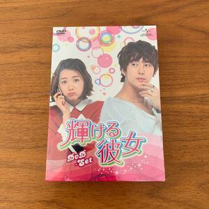 輝ける彼女 DVD-SET/新品未開封/韓国ドラマ/韓流ドラマ/イケメン俳優/イケメン/キムヒョジュン