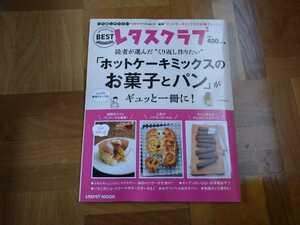 レタスクラブ ホットケーキミックスのお菓子とパン
