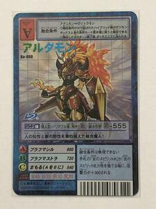 【デジモンカード】Bo-800 アルダモン