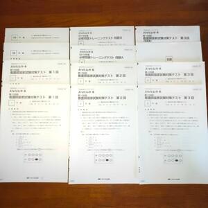 看護師国家試験対策テスト
