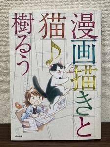●コミックス●漫画描きと猫♪●樹るう●中古●