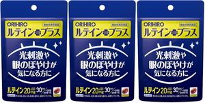 【送料無料】ルテインプラス 30粒(30日分)×3個セット オリヒロ|ルテインの機能性表示食品「光刺激や眼のぼやけが気になる方に」