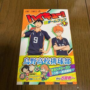 ハイキュ-!!TVアニメチ-ムブック vol.1 /集英社/古舘春一 (コミック) 中古