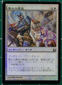 MTG マジック・ザ・ギャザリング 騎士の勇気 Foil (コモン) ラヴニカへの回帰 日本語版 1枚 同梱可