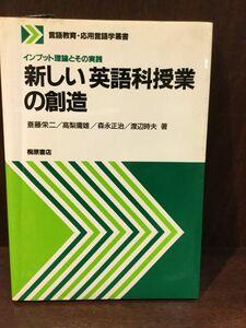 【B】M2 新しい英語科授業の創造―インプット理論とその実践 (言語教育・応用言語学叢書) / 斎藤栄二 他