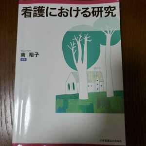 看護における研究 看護研究 看護 卒論 文献 医療 臨床 修士