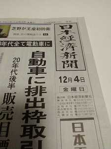 ... blade newspaper 12 month 4 day morning . Japan economics newspaper ....... temple molasses .. black small . inside