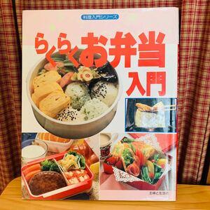 お弁当 料理本