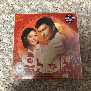 【新品未開封】初回生産限定 歌姫 DVD-BOX〈6枚組〉