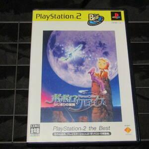 送料無料 PS2ソフト ポポロクロイス はじまりの物語 PlayStation 2 the Best