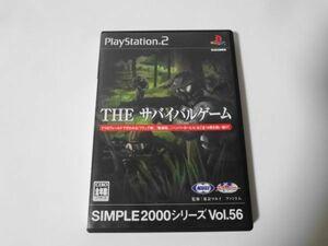 送料無料 即決 ソニー sony プレイステーション2 PS2 プレステ2 シリーズ Vol.56 THE サバイバルゲーム レトロ ゲーム ソフト b179