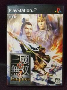 【PS2】 真・三國無双4 Empires