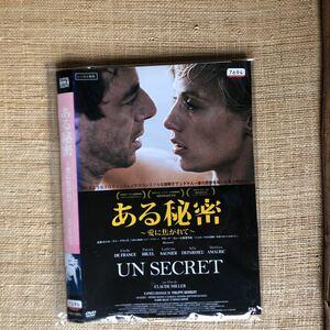 ある秘密 愛に焦がれて DVD レンタル