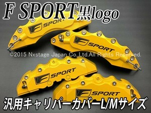 ☆F-SPORT黒☆汎用高品質キャリパーカバーL/Mサイズ(黄)/レクサス NX300h NX200t RX450h RX200t RC350 RC300h RC200t IS GS ES Fスポーツ