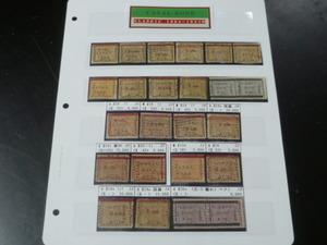 20EA S CANAL ZONE切手№1 1904-31年 SC#13-20 文字向違・複刷等 計12種 未使用OH・使用済 【SC評価 $1,356+4万円(評価未掲載分)】