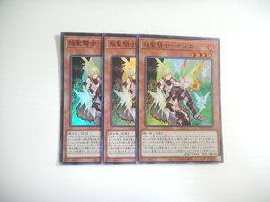 AT2【遊戯王】焔聖騎士-オジエ 3枚セット スーパーレア 即決