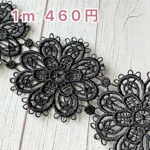 ブラック お花  ケミカルレース  モチーフレース 1メートル 3m