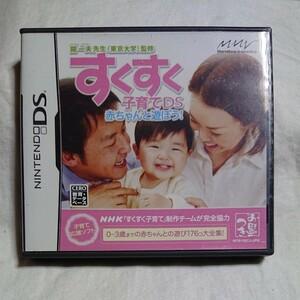 DS すくすく子育てDS 赤ちゃんと遊ぼう 動作確認済み DS