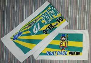 【B51】ボートレースマフラータオル/GⅠ新鋭王座決定戦(桐生)/競艇タオル