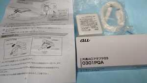 【未使用】au純正 充電器 ACアダプタ 0301PQA 共用ACアダプタ03 1242-8