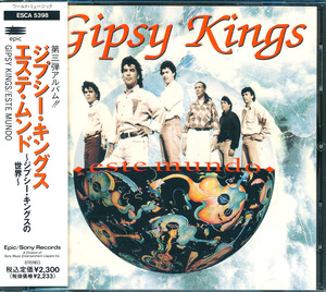 70年洋楽┃ジプシー・キングス│Gipsy Kings■エステ・ムンド│Este Mundo■ESCA-5398■管理CD5187
