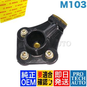 BOSCH ベンツ W201 ディストリビューターローター M103 1031580331 190E_2.6