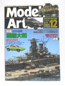 MODEL Art 特集 日本海軍 戦艦大和 2004年12月 スケールモデル総合情報専門誌