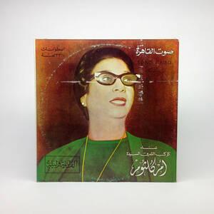 [LP] '69エジプトOrig / Oum Kalthoum / ウム・クルスーム / alf laylat walayla / 千一夜 / 美盤 / Sono Cairo / GSD 174 / Folk / World