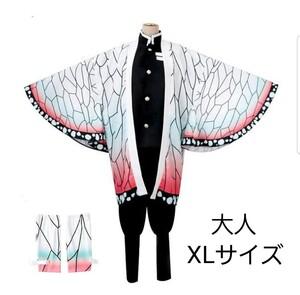 鬼滅の刃 胡蝶しのぶ 衣装セット 大人用 服 女性用 XLサイズ 髪飾り付き